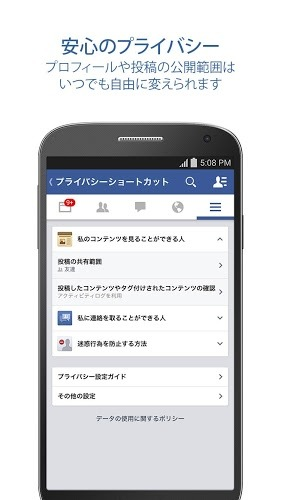プレーする Facebook Android App on pc 4