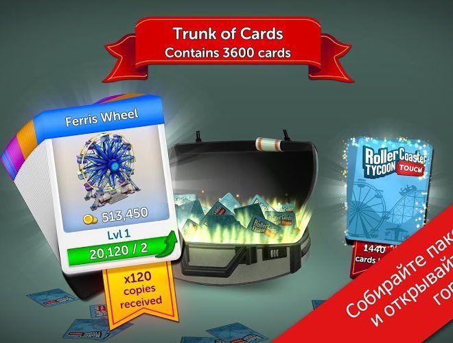 Играй RollerCoaster Tycoon Touch На ПК 6
