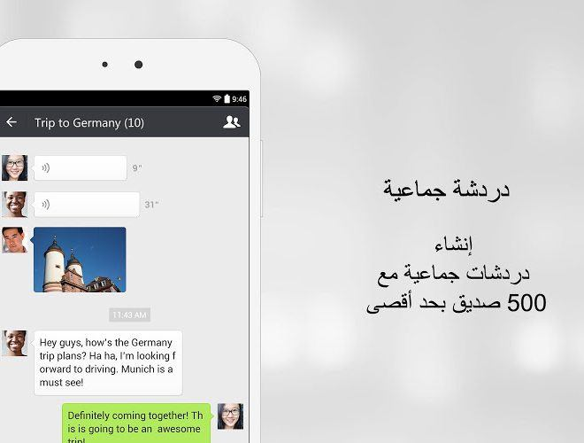 إلعب WeChat on PC 13
