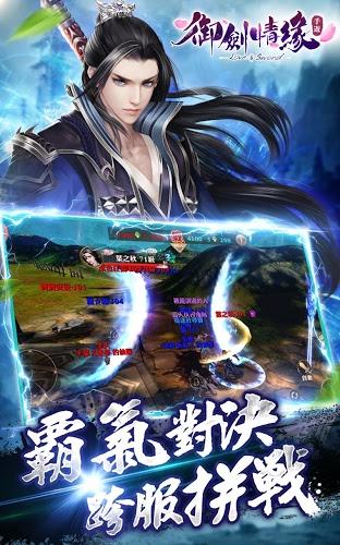 暢玩 御劍情緣 PC版 4