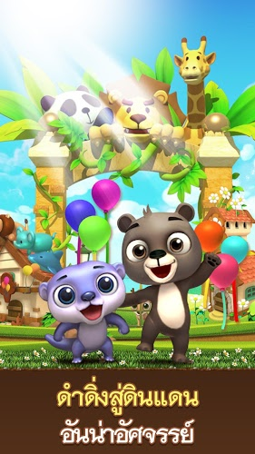 เล่น Puzzle Pet Party on pc 17