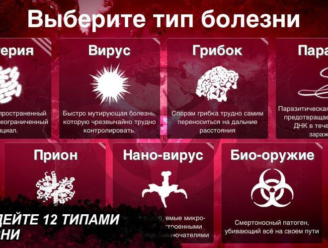 Играй Plague Inc На ПК 7