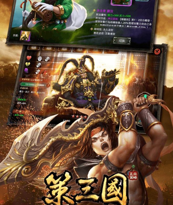 Play 策三國:正宗策略跨國激鬥 on PC 4