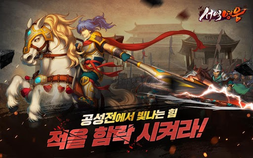 Play 서역영웅 on PC 5