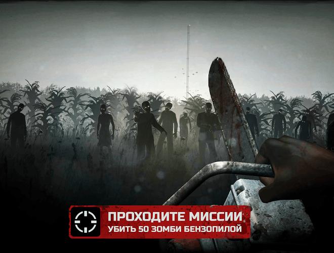 Играй Into the Dead На ПК 10