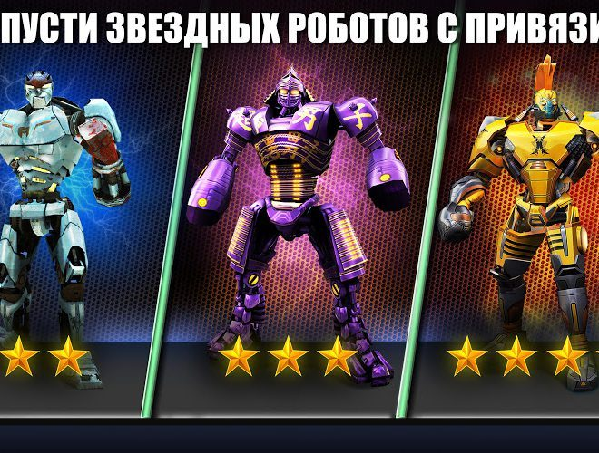 Играй Real Steel World Robot Boxing on pc 10