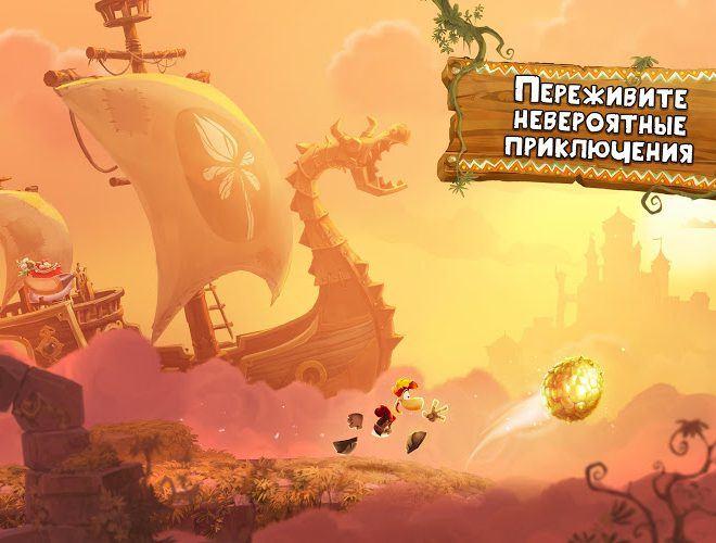 Играй Rayman Приключения on pc 8