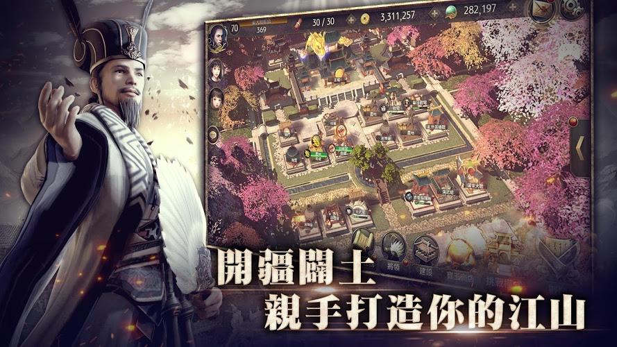 暢玩 三國BLADE PC版 20