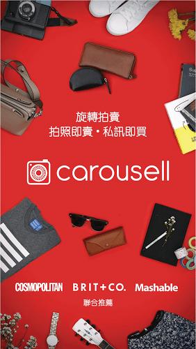暢玩 Carousell PC版 9