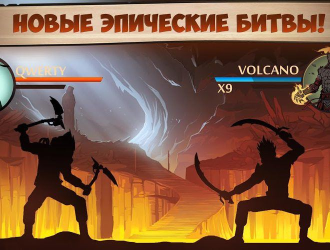 Играй Shadow Fight 2 На ПК 19