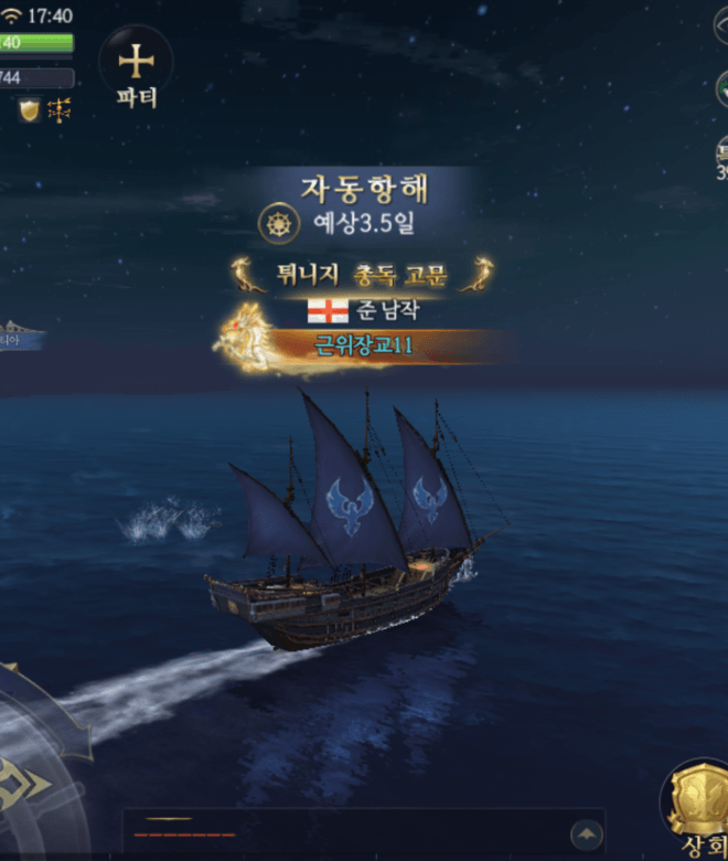 Play The Way of Great Voyage on PC 17