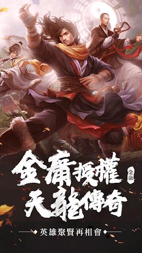 暢玩 天龍八部 – 大俠哩來 PC版 21