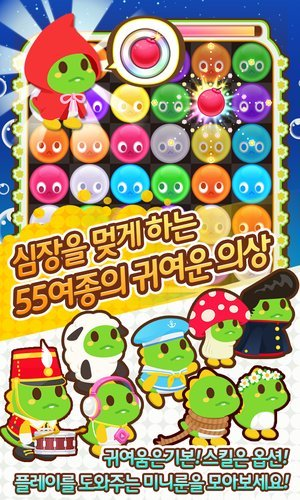 즐겨보세요 Bubble Party in Wonderland fairy tale for Kakao on PC 17