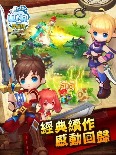 暢玩 Luna online 手遊版 PC版 11
