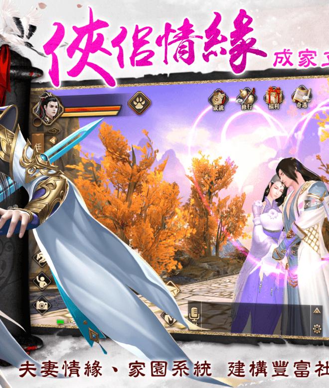 Play 瑯琊榜3D-風起長林 on PC 6