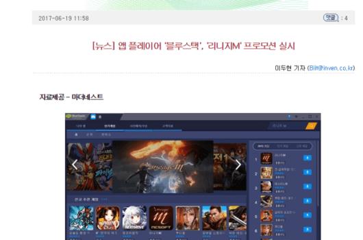 [뉴스] 앱 플레이어 '블루스택', '리니지M' 프로모션 실시 6