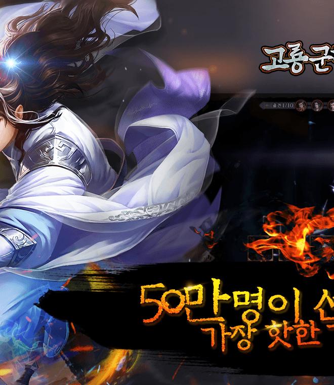 Play 고룡군협전2:강호의노래 on PC 6