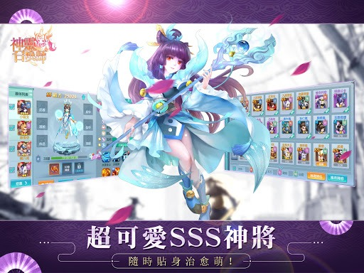 暢玩 神靈召喚師 PC版 10