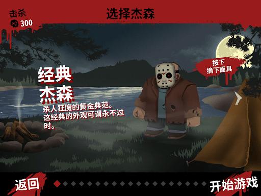 暢玩 Friday the 13th: 殺手遊戲 PC版 13