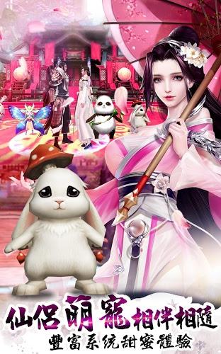 暢玩 御劍情緣 PC版 20