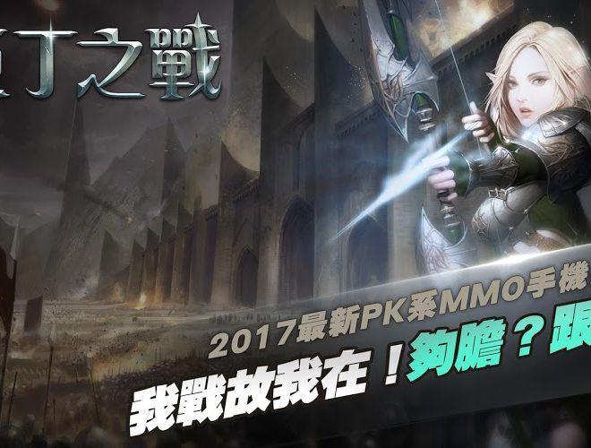 暢玩 亞丁之戰 PC版 3