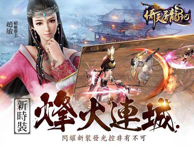 暢玩 倚天屠龍記 PC版 13