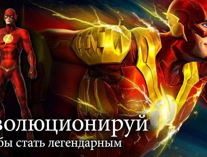 Играй DC Legends На ПК 5
