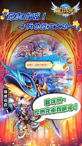 暢玩 魔力契約 PC版 5