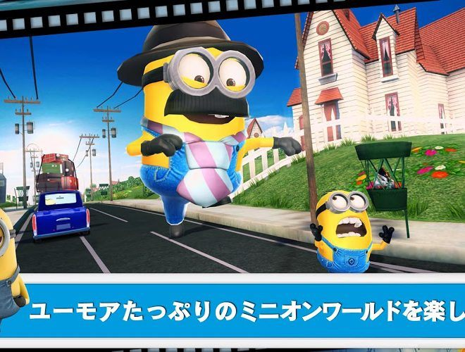 プレーする Despicable Me on PC 11