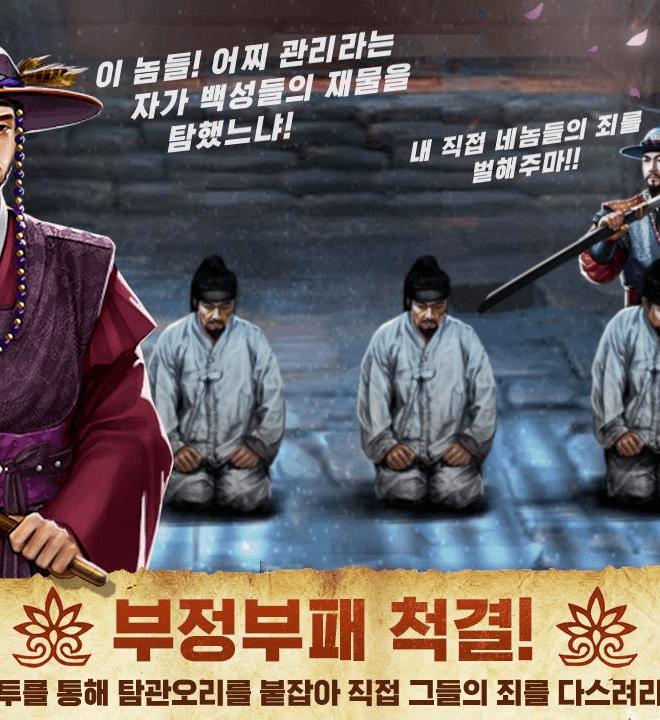 Play 역천: 정통 사극 RPG on PC 6