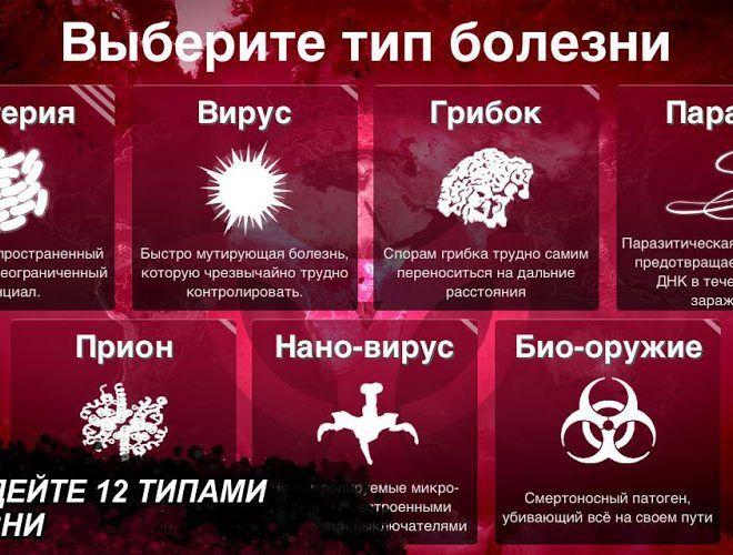 Играй Plague Inc На ПК 12