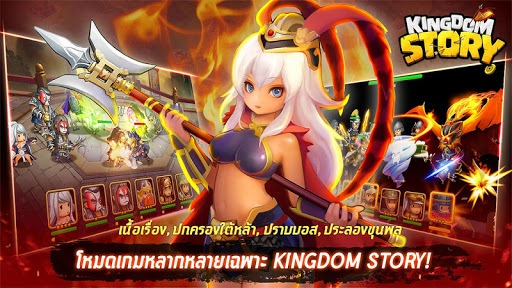 เล่น Kingdom Story: RPG on PC 15