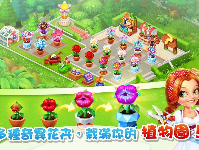 暢玩 Family Farm seaside PC版 14