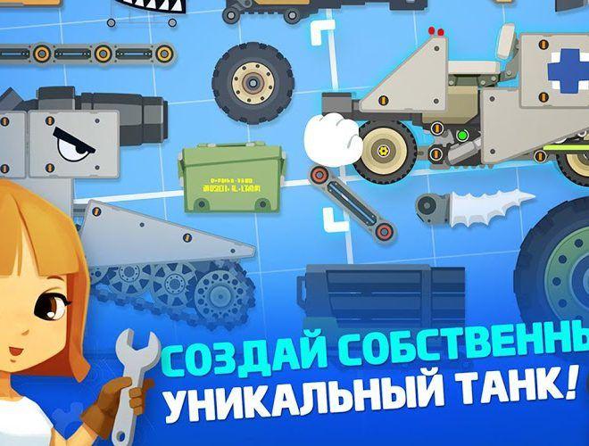Играй Супер битва танков На ПК 3