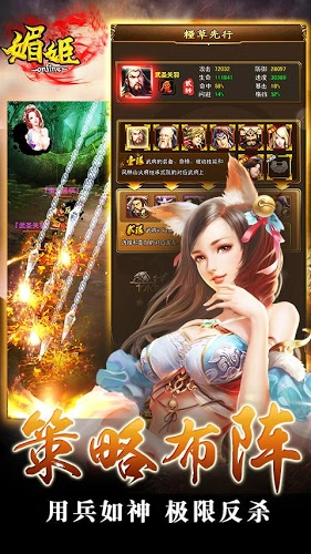Play Mei Ji Online on PC 6