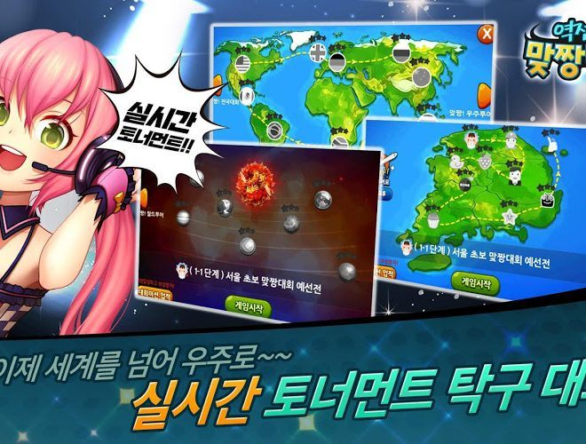 즐겨보세요 Reverse matjjang Tennis live for kakao on PC 12