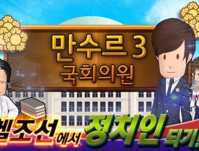 즐겨보세요 만수르게임3 국회의원 – 국회의원 키우기 on PC 1