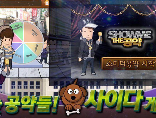 즐겨보세요 만수르게임3 국회의원 – 국회의원 키우기 on PC 11