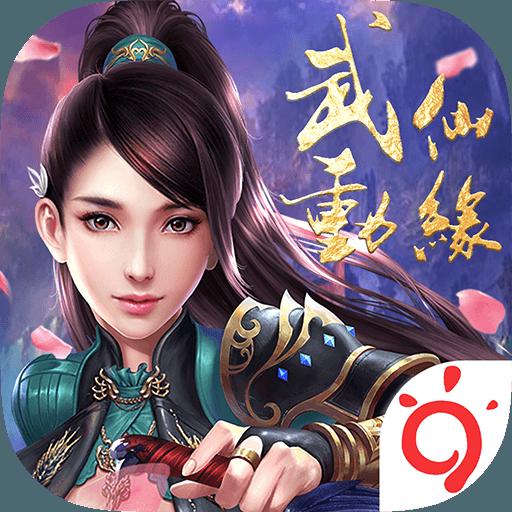 武動仙緣-三世情緣