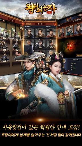 즐겨보세요 왕이되는자 – 독창적인 고품격 벼슬길 승진 SRPG, 모바일 게임의 선구자 on PC 7
