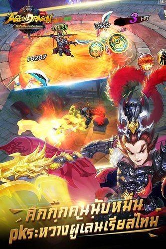 เล่น Age of Dragon on PC 14