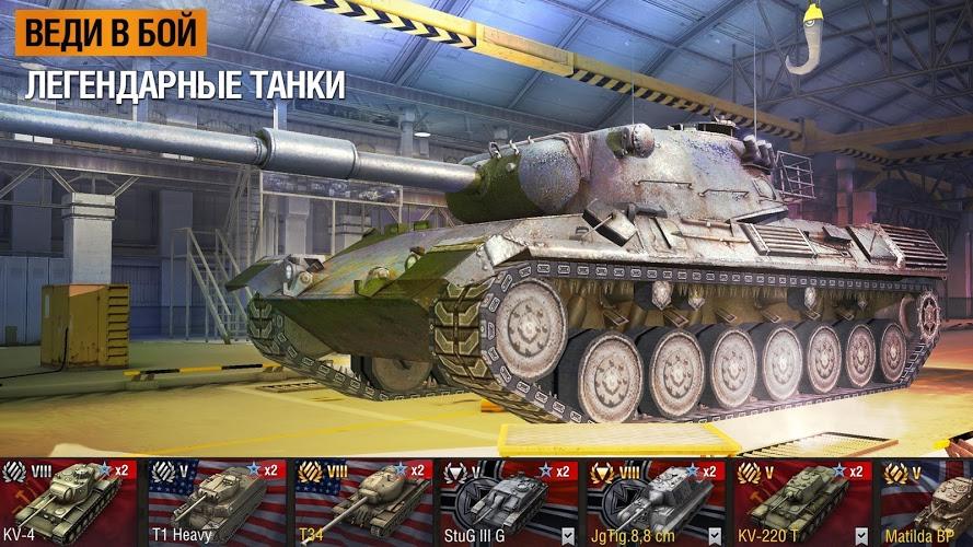 Скачать world fo tanks blitz на пк