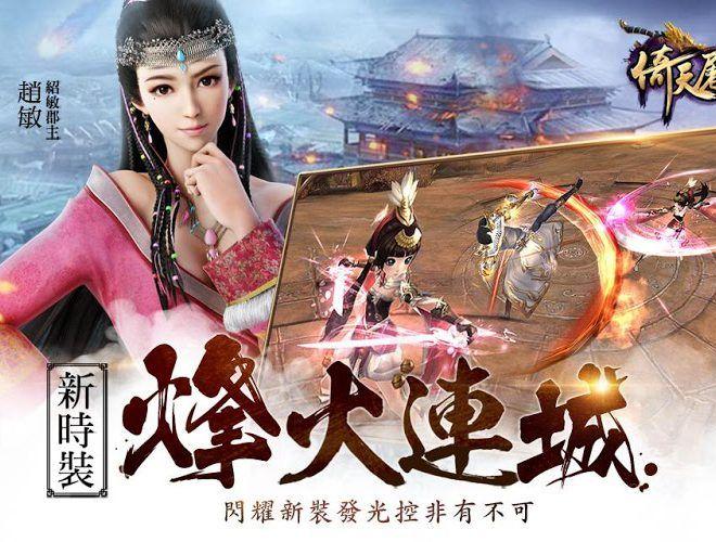暢玩 倚天屠龍記 PC版 20