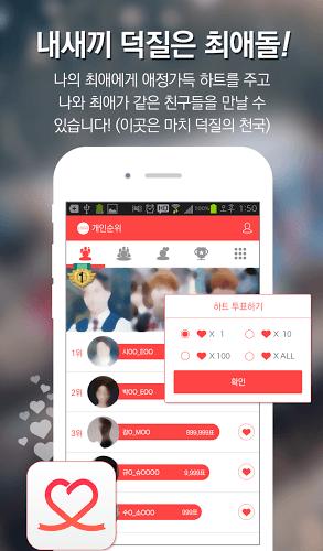 즐겨보세요 최애돌♡ – 남자 여자 아이돌 순위 on PC 2