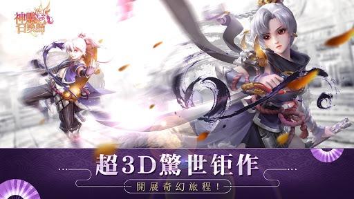 暢玩 神靈召喚師 PC版 1