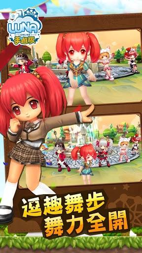 暢玩 Luna online 手遊版 PC版 4