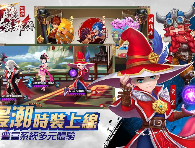 暢玩 射鵰英雄傳3D PC版 15