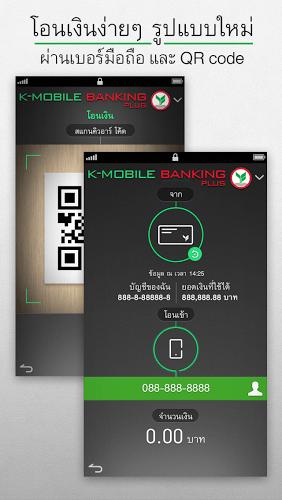 เล่น K-Mobile Banking PLUS on PC 5