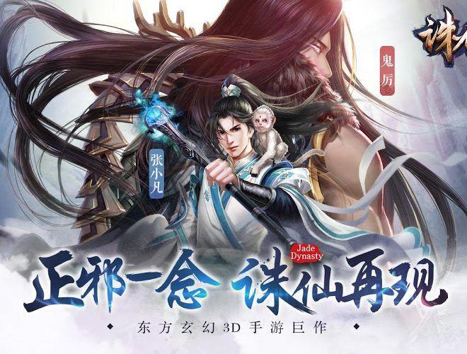 Play 诛仙手游-Efun独家授权新马版 on PC 8