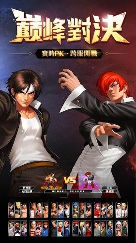 暢玩 拳皇98 終極之戰OL PC版 1